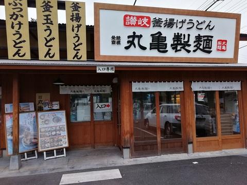 丸亀製麺①.jpg