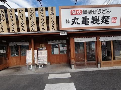 丸亀製麺③.jpg