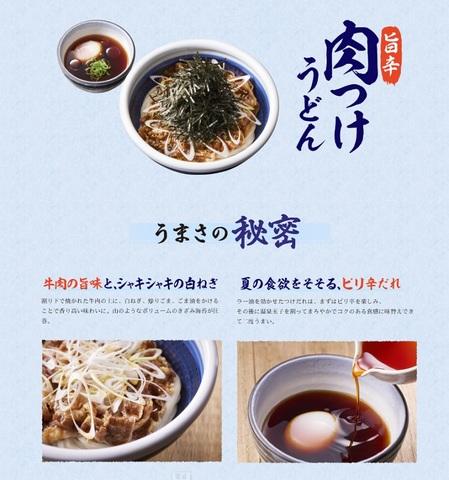 丸亀製麺⑦.jpg