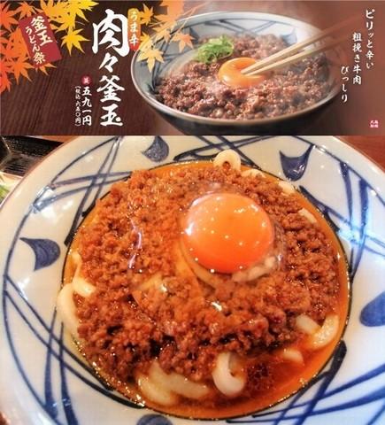 丸亀製麺⑩.jpg