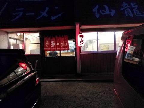 仙龍①.jpg