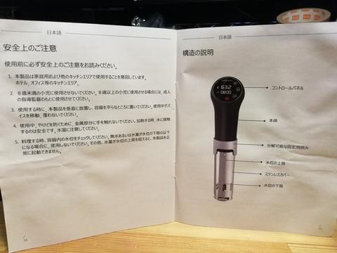 低温調理器①.jpg
