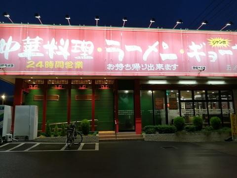 南京亭 日高店①.jpg