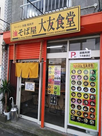 大友食堂①.jpg