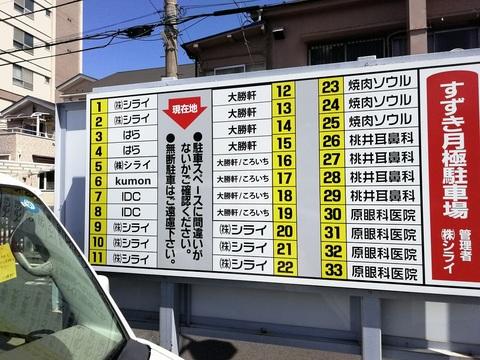 所沢大勝軒②.jpg