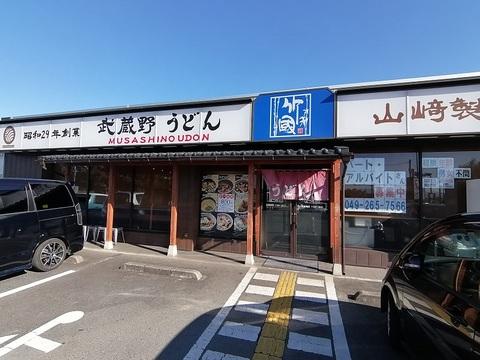 武蔵野うどん竹國①.jpg