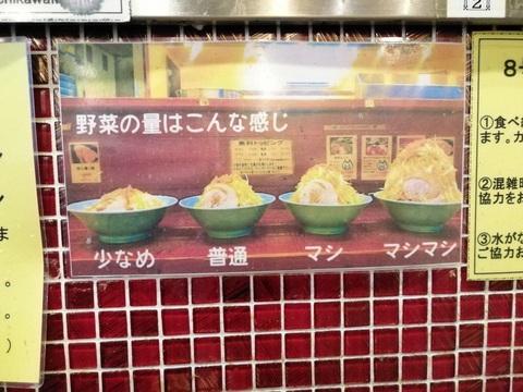 立川マシマシ④.jpg