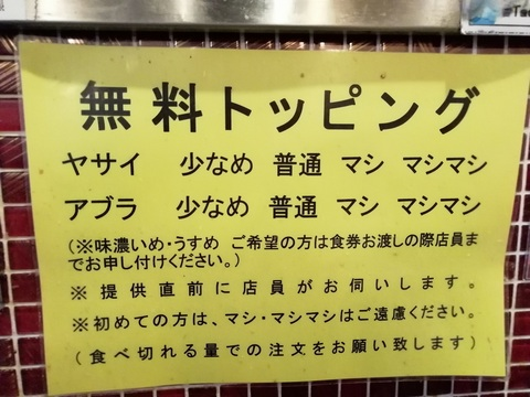 立川マシマシ⑤.jpg