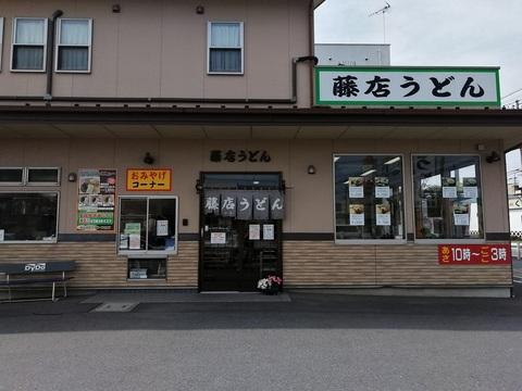藤店4.24①.jpg