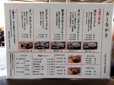 藤店4.24②.jpg