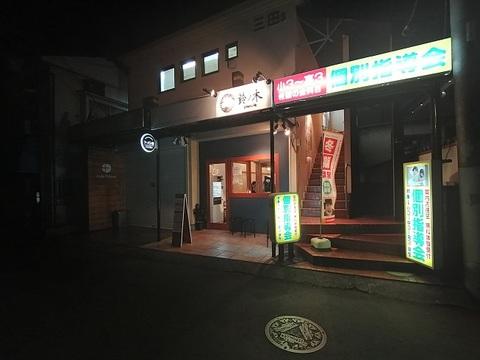 鈴ノ木①.jpg