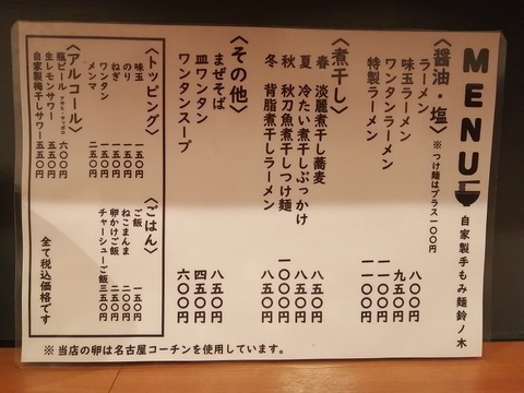 鈴ノ木③.jpg