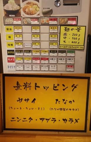 麺たなか⑧.jpg
