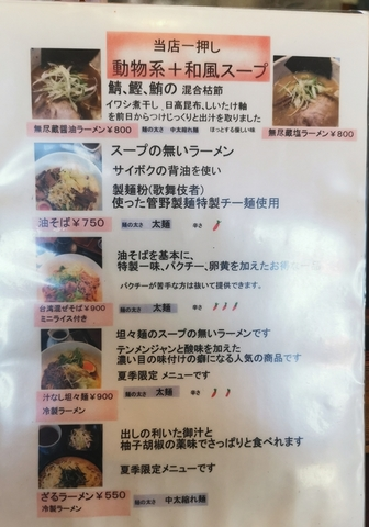 麺屋 無尽蔵④.jpg