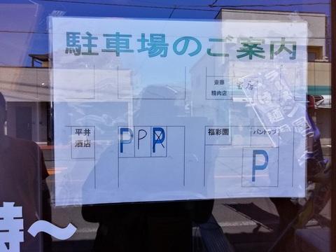 麺屋真心②.jpg