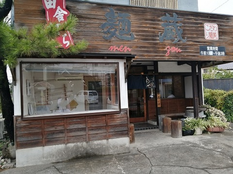 麺蔵①.jpg