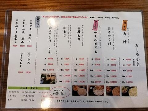 麺蔵②.jpg