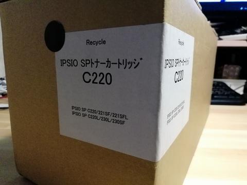 IPSiO SP C220のトナーカートリッジ.jpg