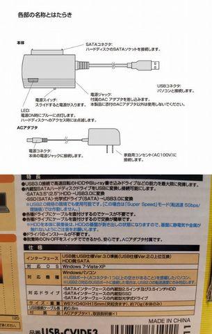 USB-CVIDE3②.jpg